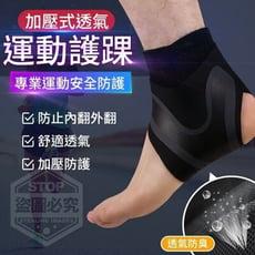 加壓式透氣運動護踝 運動防護透氣護腳踝 騎行 運動 登山 健行 腳踝 籃球 足球