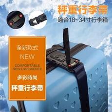 多合一行李箱綁帶 (束帶、密碼、秤重)