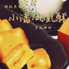 小潘鳳凰酥禮盒無提袋15顆/盒
