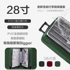 創新免脫行李箱保護套 28寸