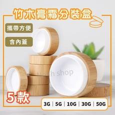 50g 多款尺寸 竹子膏霜瓶 現貨高檔竹制膏霜瓶 化妝品分裝面霜瓶