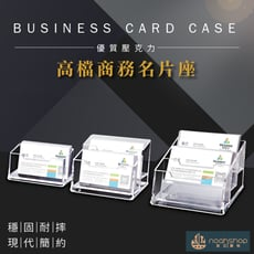 壓克力高檔商務名片座-三層款 名片架 名片盒