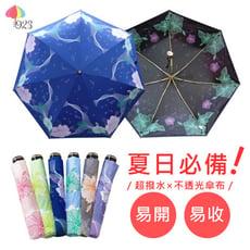 朝露落朱槿-折傘