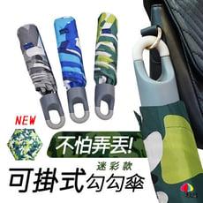 【迷彩款】 超潑水勾勾三折傘 勾勾傘 掛勾傘 可扣式摺疊傘 不易弄丟 迷彩
