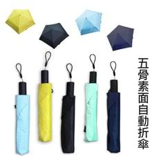 《5骨輕量素面自動折傘》安全防暴衝好推收