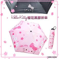 《三麗鷗正版授權 Hello Kitty》手開櫻花黑膠折傘