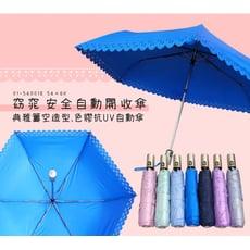 窈窕 - 安全自動開收傘