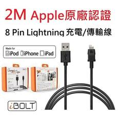 2M長/Apple認證/Lightning 快速充電/傳輸線 (iBOLT IBA-41400)