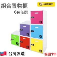 【KINCOO】組合式置物櫃/收納櫃◆6色任選