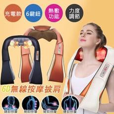 【充電款】第3代 6鍵式6D熱敷按摩披肩帶 肩頸按摩器