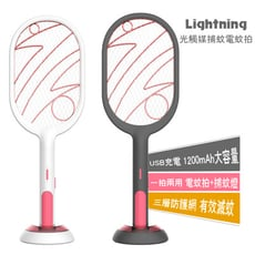 Lightning光觸媒兩用捕蚊燈+電蚊拍(USB充電)