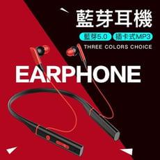 可插卡+5.0藍牙 NCC認證 頸掛式藍芽耳機 運動耳機 無線藍芽耳機 可通話mp3 聽音樂耳機