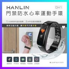 HANLIN 門禁感應 防水心率運動手環 藍芽手環 運動手環