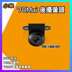 【小米70邁行車紀錄器專屬後鏡頭】 70mai後鏡頭 6米長 720P