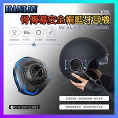 骨傳導安全帽藍芽耳機 藍芽耳機 呼叫SIRI 防水IP68 安全帽藍芽耳機 HANLIN