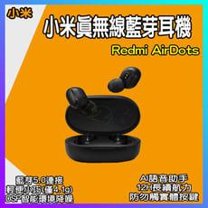 紅米耳機2代 airdots2贈保護套+充電線 AirDots 2 無線耳機 小米藍芽耳機