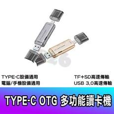 Type-C 安卓手機/平板電腦OTG隨身碟 支援相機SD/Micro SD(TF)多合一讀卡機 U
