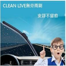 CLEAN LIVE無骨雨刷(一組2支,尺寸可選)