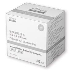 (抗疫幫手)75%酒精+玻尿酸乾洗手清潔保濕凝露(隨身包)2ml/包