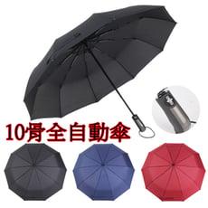 10骨全自動傘 男女晴雨傘 折疊傘 遮陽傘 三折傘 抗UV傘