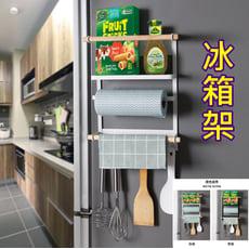 日系冰箱掛架 磁鐵側掛架 廚房置物架 洗衣機側壁置物架 廚房紙巾收納架 冰箱架