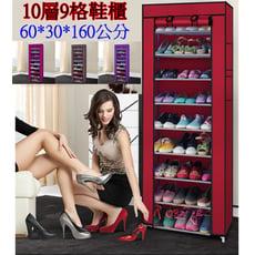 10層9格韓式多功能收納鞋櫃 無紡布防塵收納鞋架