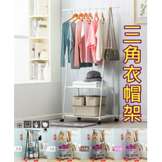 簡易衣帽架 衣櫃 衣櫥 附輪可移動掛衣架 家用臥室衣架 落地衣服架 收納置物架 三角衣帽架