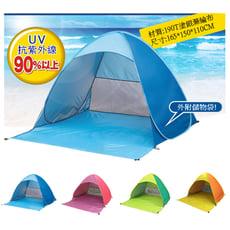 全自動免搭建 露營 遮陽 沙灘帳篷 防曬帳篷 野餐墊 秒開戶外 防紫外線