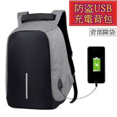 防盜雙肩包 多功能電腦包 USB充電 後背包 側背包 旅行包