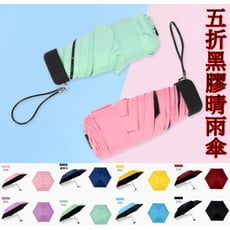 超輕五折傘 晴雨傘 折疊傘 遮陽傘 迷你口袋傘 黑膠傘 抗UV傘