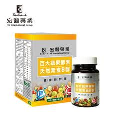 宏醫百大蔬果酵素天然素食B群 (+鐵+鋅)  30顆/罐
