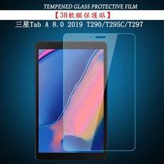 【3H軟膜保護貼】三星 Galaxy Tab A 8.0吋 2019 T290/T295 平板保護貼