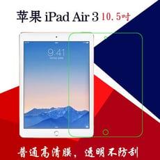 【3H軟膜保護貼】 iPad Air3 10.5吋螢幕平板保護貼A2152/A2123/A2153
