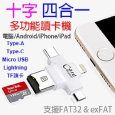 【十字形】Apple Android 通用 4合1讀卡機/Type-C/Lightning手機