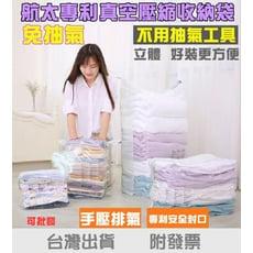 太力專利正品加厚款免抽氣按壓式真空壓縮袋衣服棉被收納袋收納棉被壓縮袋特大號平面款80*100cm