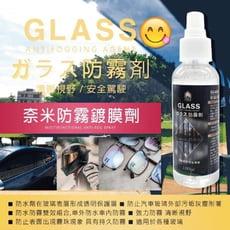 新科技 100ml 奈米玻璃鍍膜防霧劑