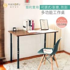 【好購家居】可調式伸縮款120cm工作桌 電腦桌∣書桌∣辦公桌