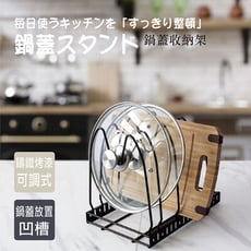 【好購家居】廚房收納鍋架(鍋蓋架/瀝水架/置物架)