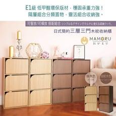 【好購家居】日式簡約三層三門木紋收納櫃