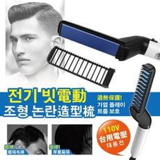 【全館批發價-免運】韓國多功能造型梳 按摩梳 髮型梳 頭髮造型梳 卷直兩用梳
