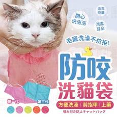 【全館批發價!免運】多功能貓咪固定袋 貓咪洗澡袋 洗貓袋 寵物防抓袋 洗澡籠 洗澡袋