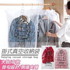 【全館批發價-免運】衣櫥掛式收納袋(67x110cm) 真空壓縮袋 掛式收納袋 防塵 防潮 防水