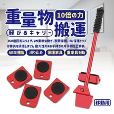 【全館批發價-免運】5件組多功能搬家神器 省力搬家工具 省力重物移動工具 傢俱移動器