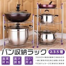 【全館批發價-免運】鍋架鍋具收納(二層) 廚房收納架子 鍋子收納 鍋架 多層置物架