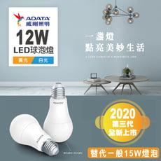 【威剛】2020全新第三代高亮度12W替代15W節電護眼LED燈泡
