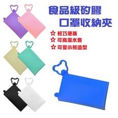 防疫必備熱銷商品 小熊造型矽膠口罩收納夾 可高溫消毒 迷你透氣