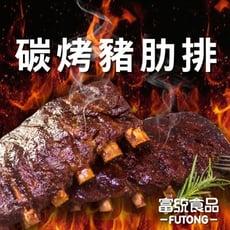 【富統食品】碳烤豬肋排(小腩排) 含醬汁 650g/包