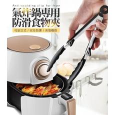 氣炸鍋專用可站立防滑食物夾