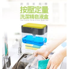 廚房美學 按壓定量洗潔精皂液盒