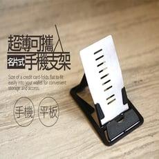 超薄可攜卡片式手機架